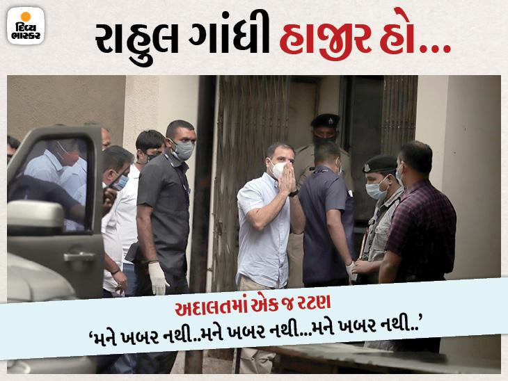 કોર્ટે પૂછ્યું, તમે મોદી સમાજને ચોર કહ્યું છે?, રાહુલ ગાંધીનો જવાબ, હું એવું બોલ્યો નથી, હવે 12 જુલાઈએ સુનાવણી થશે|સુરત,Surat - Divya Bhaskar