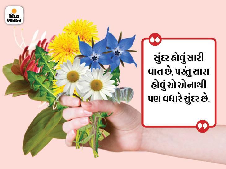 જે લોકો પોતાની જાત પર ભરોસો કરે છે, તેઓ બીજાનો ભરોસો પણ જલ્દી પ્રાપ્ત કરી લે છે|ધર્મ,Dharm - Divya Bhaskar