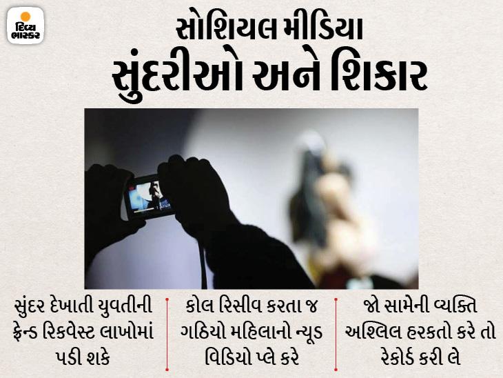 ખૂબસૂરત યુવતી સોશિયલ મીડિયા પર દોસ્તી કરી કોલ કરે તો રિસીવ કરતાં પહેલાં ચેતજો, ન્યૂડ થઈને વીડિયો ઉતારે છે, પૈસા પણ પડાવશે|અમદાવાદ,Ahmedabad - Divya Bhaskar