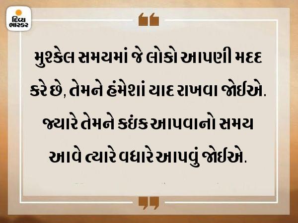 જેમણે આપણને ખરાબ સમયમાં મદદ કરી છે તેમને ક્યારેય ભૂલવા જોઈએ નહીં|ધર્મ,Dharm - Divya Bhaskar