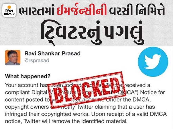 અમેરિકાના કાયદાનું ઉલ્લંઘન કર્યાંનો આરોપ લગાવી ભારતના કાયદા મંત્રી રવિશંકર પ્રસાદનું ટ્વિટર એકાઉન્ટ એક કલાક માટે બ્લોક કર્યું|ઈન્ડિયા,National - Divya Bhaskar