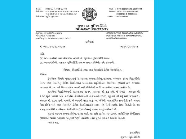 ગુજરાત યુનિવર્સિટી દ્વારા 44 કોલેજમાં વેક્સિનેશન ડ્રાઇવ  કરવા જારી કરવામાં આવેલો પરિપત્ર. - Divya Bhaskar