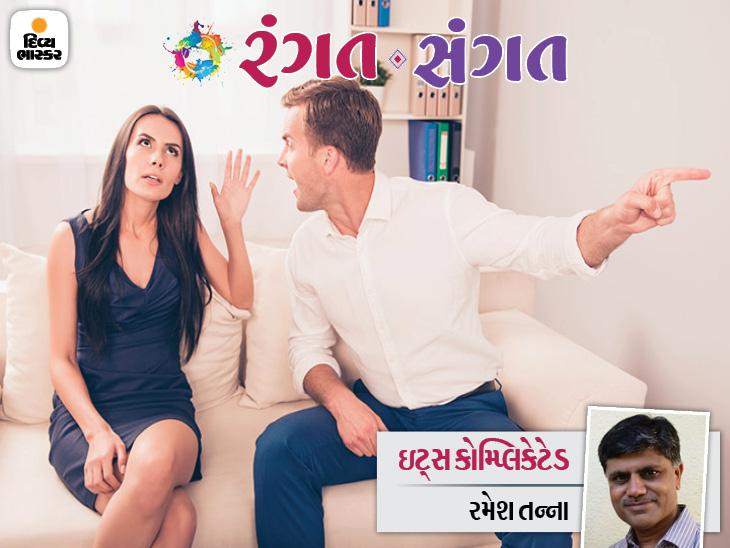સંબંધોમાં પઝેસિવનેસનો પ્રવેશઃ મધૂરપ ઘટાડે અને અધૂરપ વધારે... એટલે પાર્ટનરને હંમેશાં સ્પેસ આપવી જરૂરી!|રંગત-સંગત,Rangat-Sangat - Divya Bhaskar