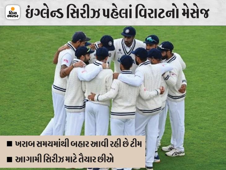 ભારતીય કેપ્ટને કહ્યું- આ માત્ર એક ટીમ જ નહીં, પરિવાર છે; ઇંગ્લેન્ડ સિરીઝની પહેલાં ટીમમાં બદલાવનો આવ્યો હતો રિપોર્ટ|ક્રિકેટ,Cricket - Divya Bhaskar