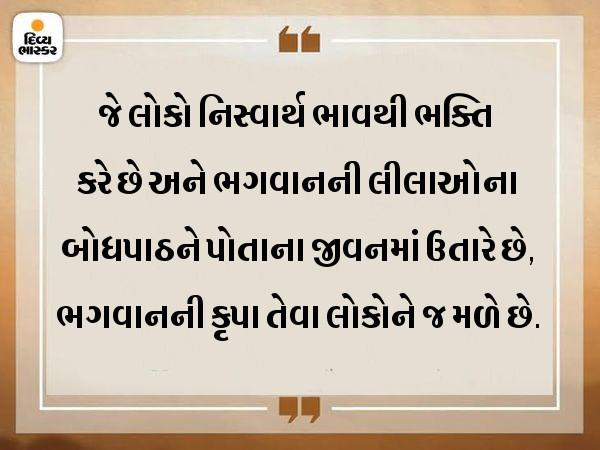 પરમાત્માને સાંસારિક વસ્તુઓનો મોહ નથી, તેઓ તો માત્ર ભક્તની સાચી ભાવના ઉપર મોહિત હોય છે|ધર્મ,Dharm - Divya Bhaskar