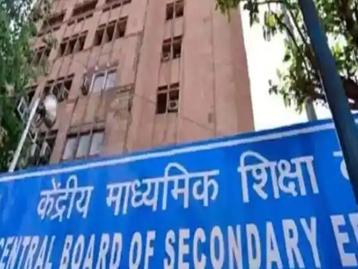 CBSE ધો.10-12ની વૈકલ્પિક પરીક્ષા ઓગસ્ટમાં યોજી શકે|ઈન્ડિયા,National - Divya Bhaskar
