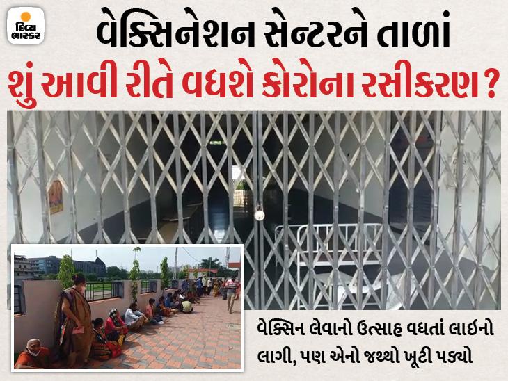 સુરતના પુણામાં વેક્સિનેશન સેન્ટરને તાળું હોવાથી લોકોમાં રોષ, લોકો લાઇનમાં ઉભા રહેવા મજબૂર બન્યાં|સુરત,Surat - Divya Bhaskar