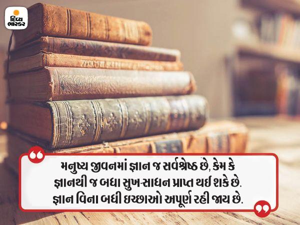 મનુષ્ય જીવનમાં જ્ઞાન જ સર્વશ્રેષ્ઠ છે, કેમ કે જ્ઞાનથી જ બધા સુખ પ્રાપ્ત થઈ શકે છે|ધર્મ,Dharm - Divya Bhaskar