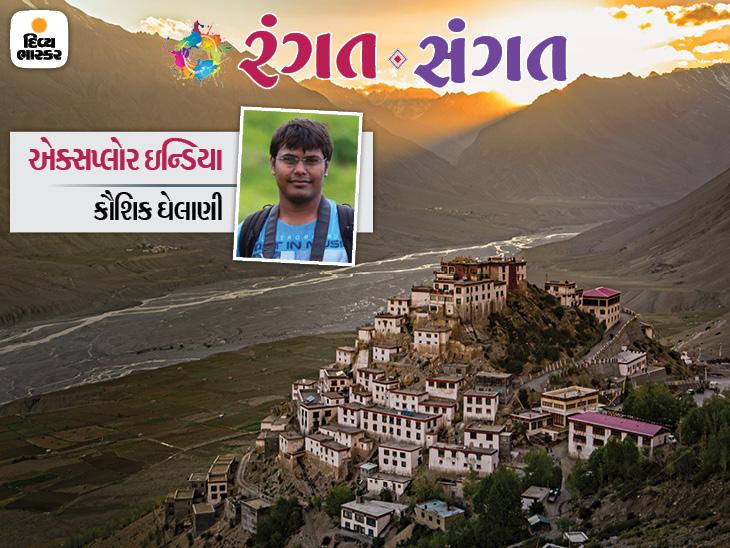 ભારત અને તિબેટ વચ્ચે ઇતિહાસનો ભવ્ય વારસો સાચવીને અડીખમ ઊભેલું કુદરતી વંડર-સ્પિતિ|રંગત-સંગત,Rangat-Sangat - Divya Bhaskar