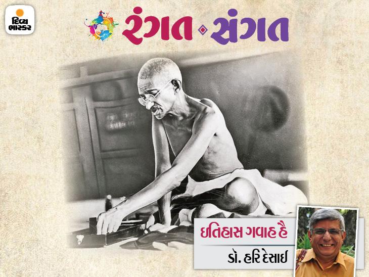 પોતાના મૃત્યુનો પૂર્વાભાસ રાષ્ટ્રપિતાને સતત થયા જ કર્યો હતો... અને એક દિવસ પ્રભુની પ્રાર્થના કરવા નીકળેલો જીવ પ્રભુમાં મળી ગયો|રંગત-સંગત,Rangat-Sangat - Divya Bhaskar