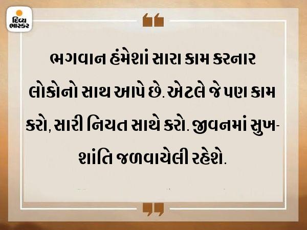 જો મન સાફ હોય તો નિયમ તૂટે ત્યારે પણ નુકસાન થતું નથી|ધર્મ,Dharm - Divya Bhaskar