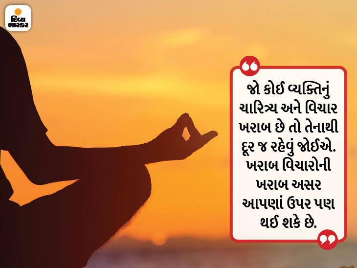 સલાહ હંમેશાં તેવા લોકો પાસેથી લેવી જોઈએ, જેમણે આકરી મહેનત કરીને પોતાના લક્ષ્યને પ્રાપ્ત કર્યું હોય|ધર્મ,Dharm - Divya Bhaskar