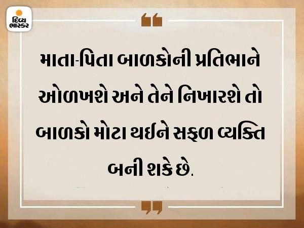 દરેક બાળકમાં કોઈ ખાસ ગુણ હોય છે, માતા-પિતા તે ગુણને ઓળખે અને તેને નિખારે|ધર્મ,Dharm - Divya Bhaskar