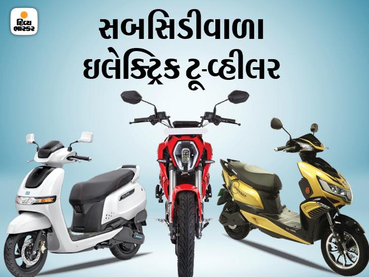 ઇ-વ્હીકલ ખરીદવું હોય તો ટોપ-5 સ્કૂટર્સનું લિસ્ટ ચેક કરી લો, GST ઘટવાથી સ્કૂટર્સની કિંમતમાં ₹8થી ₹28 હજારનો ઘટાડો નોંધાયો|ઓટોમોબાઈલ,Automobile - Divya Bhaskar