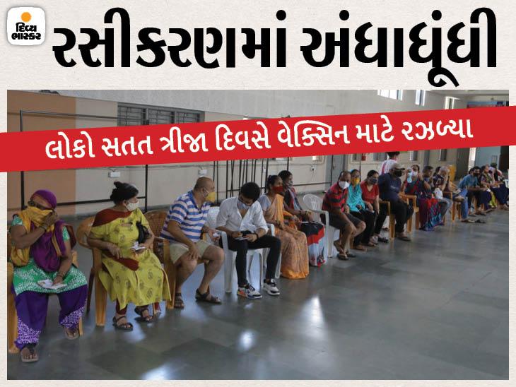 સુરતમાં પાલિકા પાસે રસીનો જથ્થો ખૂટયો, વેક્સિન માટે સતત ત્રીજા દિવસે લોકોએ વિલા મોઢે પરત ફરવું પડ્યુ|સુરત,Surat - Divya Bhaskar