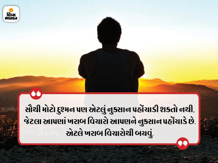 મીઠું મધ બનાવતી મધમાખી પણ ડંખ મારે છે, એટલે વધારે મીઠું બોલનાર લોકોથી સાવધાન રહેવું જોઈએ|ધર્મ,Dharm - Divya Bhaskar