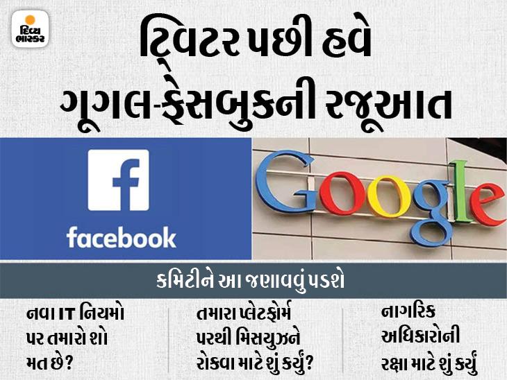 થરુરની અધ્યક્ષતાવાળી કમિટીએ ગૂગલ, ફેસબુકને સમન્સ પાઠવ્યું; પ્લેટફોર્મના ખોટા ઉપયોગ પર કરાશે સવાલ ઈન્ડિયા,National - Divya Bhaskar
