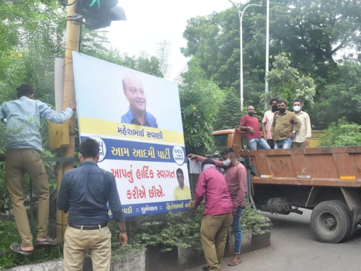 સુરતમાં AAPમાં જોડાયેલા મહેશ સવાણીને શુભેચ્છા પાઠવતા હોર્ડિંગ્સ ઉતારાતા કિન્નાખોરીના ભાજપ પર આરોપ|સુરત,Surat - Divya Bhaskar