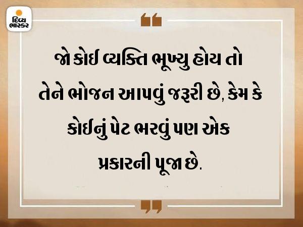ઈશ્વરે બધા જ મનુષ્યોને એક સમાન બનાવ્યાં છે, એટલે ક્યારેય પણ ભેદભાવ ન કરો|ધર્મ,Dharm - Divya Bhaskar