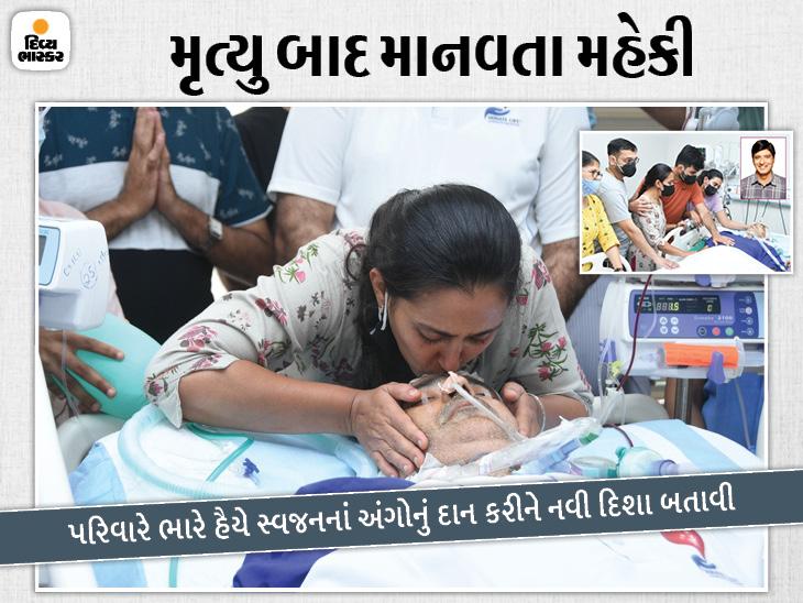 સુરતમાં અંગદાન માટે કામ કરનારે જ અંગોનું દાન કર્યુ, કિડની, લિવર અને ચક્ષુઓના દાન કરી પાંચને નવી જિંદગી આપી સુરત,Surat - Divya Bhaskar