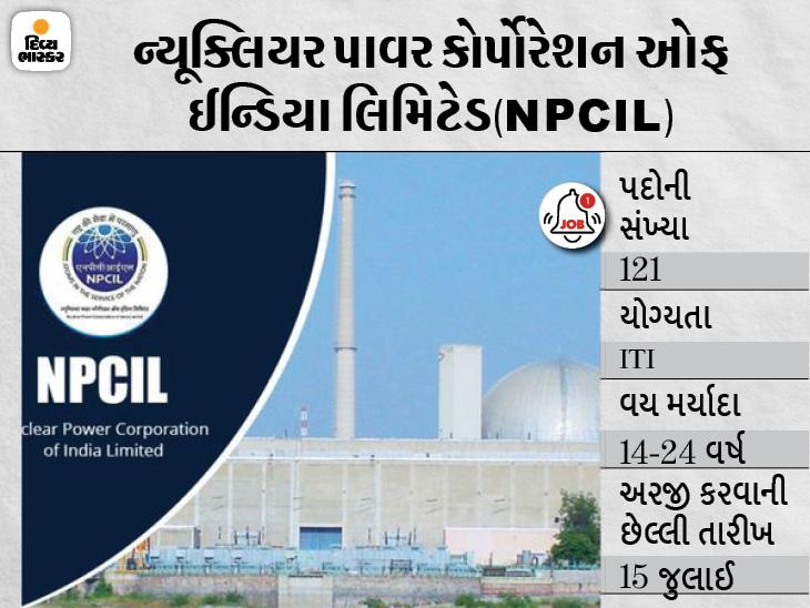 NPCILએ 121 એપ્રેન્ટિસના પદોની ભરતી માટે અરજી માગી, 15 જુલાઈ સુધી અપ્લાય કરી શકાશે|યુટિલિટી,Utility - Divya Bhaskar