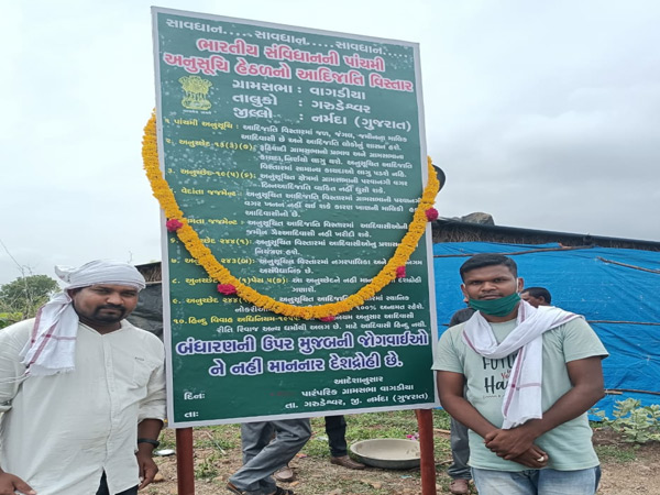 વાગડિયા ગામે 5મી અનુસૂચિનું બોર્ડ લગાવતા તંત્ર દોડ્યું, લોકોનો વિરોધ|રાજપીપળા,Rajpipla - Divya Bhaskar