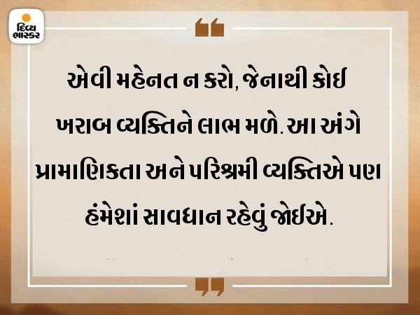 પોતાની પ્રામાણિકતા કોઈ ખરાબ વ્યક્તિને લાભ મળી ન જાય, આ વાતનું ધ્યાન રાખો|ધર્મ,Dharm - Divya Bhaskar