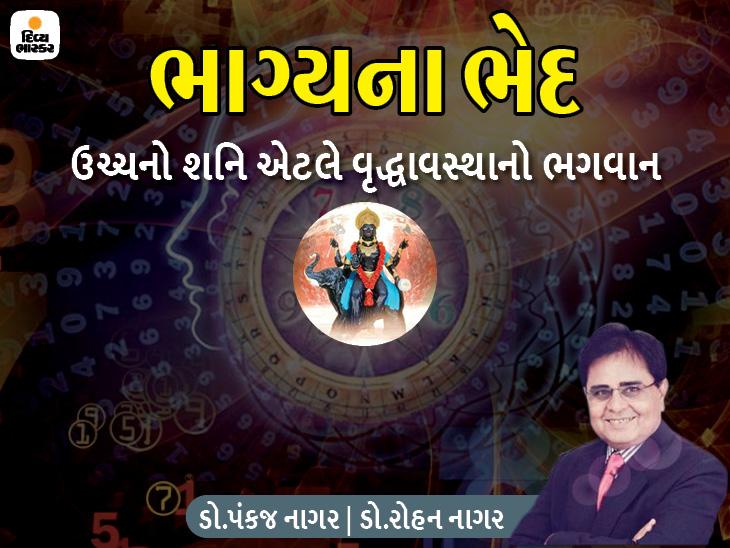 કુંડળીમાં શનિ ઉચ્ચ અવસ્થામાં હોય તો વૃદ્ધાઅવસ્થામાં જાતક માટે ઈશ્વર બની જાય છે|જ્યોતિષ,Jyotish - Divya Bhaskar