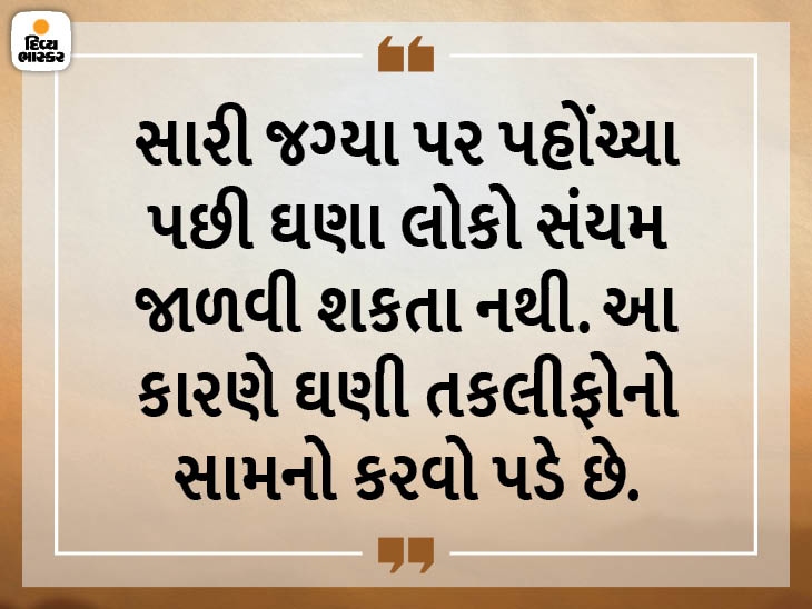 જે લોકો પાસે નિર્ણય લેવાનો અધિકાર છે, તેમણે સંયમ જાળવી રાખવો જોઈએ|ધર્મ,Dharm - Divya Bhaskar