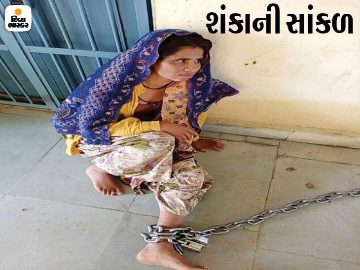 પત્ની માતાની સંભાળ માટે પિયર જતી તો પતિ શંકા કરતો, પતિએ પત્નીને 30 કિલોની સાંકળથી બાંધીને ત્રણ મહિના કેદમાં રાખી|ઈન્ડિયા,National - Divya Bhaskar