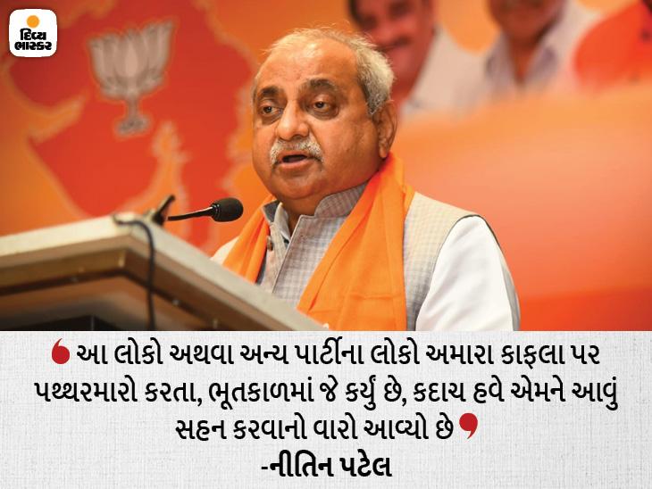 નીતિન પટેલના AAP પર આડકતરા પ્રહાર, ભૂતકાળમાં અમારા નેતાઓ પર જૂતાઓ નાંખ્યા છે, હવે તેઓ ભોગ બનતા તેમને દુઃખ થતું હશે|અમદાવાદ,Ahmedabad - Divya Bhaskar