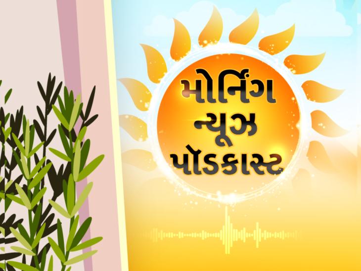 ગુજરાત હાઈકોર્ટમાં કોરોના મામલે સુનાવણી, વિશ્વનો સૌથી સસ્તો સ્માર્ટફોન ગુજરાતમાં બનશે, યુરોપિયન યુનિયનના 7 દેશો અને સ્વિટ્ઝર્લેન્ડે કોવિશીલ્ડને માન્યતા આપી|અમદાવાદ,Ahmedabad - Divya Bhaskar