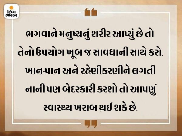 જીવનમાં અનુશાસન હંમેશાં જાળવી રાખશો તો અનેક બીમારીઓ અને પરેશાનીઓથી બચી શકાય છે|ધર્મ,Dharm - Divya Bhaskar