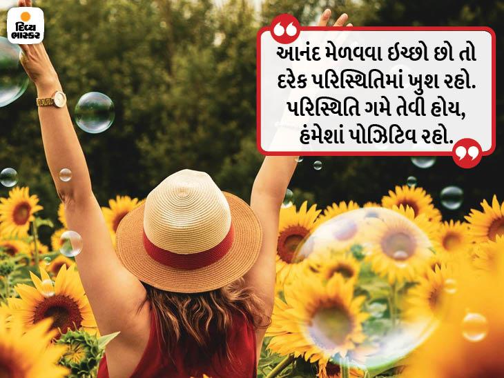 જીવનમાં ફેરફાર કરવા ઇચ્છો છો તો સૌથી પહેલાં પોતાના વિચારોને બદલો, વિચારોથી જ જીવન બદલાય છે|ધર્મ,Dharm - Divya Bhaskar