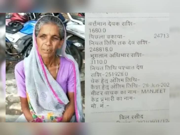 બીજાનું ઘરકામ કરીને ગુજરાન ચલાવતી મહિલાને અઢી લાખ રૂપિયાનું લાઈટ બિલ આવ્યું, ઓરડીમાં માત્ર બલ્બ અને ટેબલ ફેન જ છે|લાઇફસ્ટાઇલ,Lifestyle - Divya Bhaskar