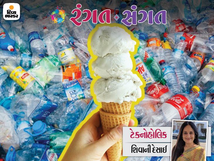 ફેંકાયેલી પ્લાસ્ટિકની બોટલોમાંથી બનશે વેનિલા... ડોન્ટ વરી, એ નુકસાન નહીં કરે!|રંગત-સંગત,Rangat-Sangat - Divya Bhaskar