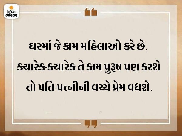 પતિએ પત્નીના કામમાં મદદ કરતા રહેવું જોઈએ, આવું કરવાથી લગ્નજીવન સુખી બની રહે છે|ધર્મ,Dharm - Divya Bhaskar