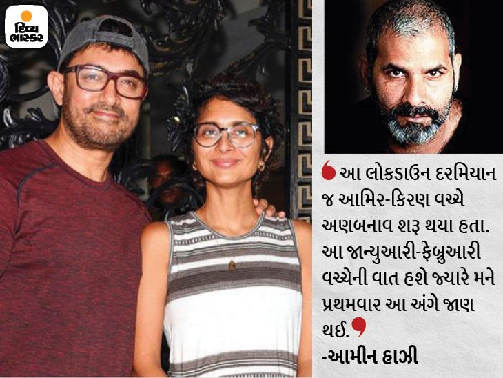 સેપરેશનની જાહેરાતના દિવસે લદાખમાં આમિર-કિરણ સાથે શૂટિંગ કરી રહ્યાં છે, ખાસ મિત્રએ જણાવ્યું- ડિવોર્સ કેમ અને કઈ રીતે થયા?|બોલિવૂડ,Bollywood - Divya Bhaskar