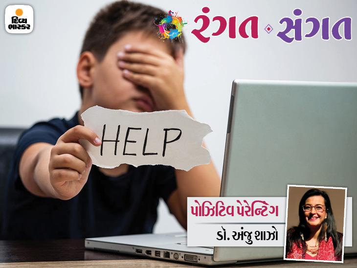 બાળકમાં ઉદાસીનતા, માનસિક તકલીફ, બેચેની, ખોરાકમાં ફેરફાર જેવાં લક્ષણો દેખાય તો અલર્ટ થઈ જાઓ, સાઇબર બુલિંગનો ભોગ બનેલો હોઈ શકે છે|રંગત-સંગત,Rangat-Sangat - Divya Bhaskar