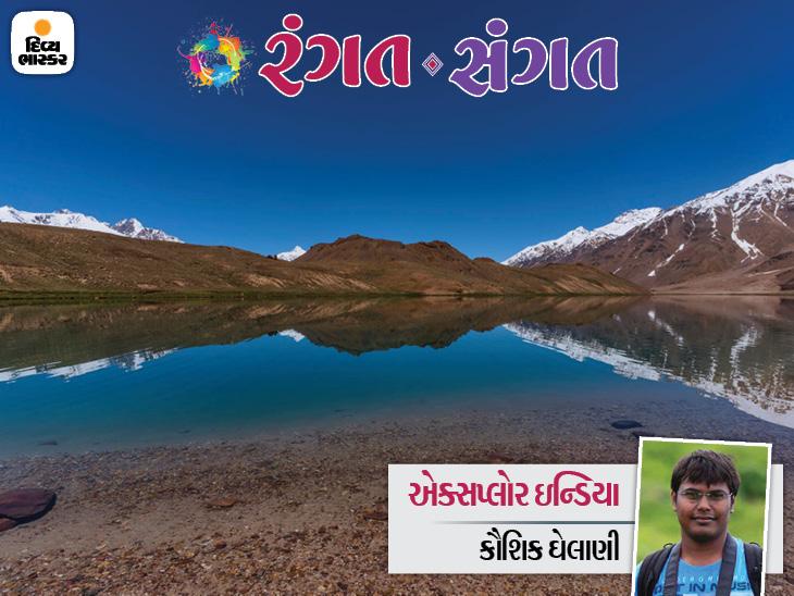 હિમાલયના સ્પિતિમાં આવેલી પરીઓની ભૂમિ એટલે રહસ્યમય અને રોમાંચકારી 'ચંદ્રતાલ'|રંગત-સંગત,Rangat-Sangat - Divya Bhaskar