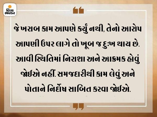 જ્યારે ખોટું બોલવાનો આરોપ લાગે ત્યારે આપણે બુદ્ધિમાની સાથે હકીકતનો સામનો કરવો જોઈએ|ધર્મ,Dharm - Divya Bhaskar