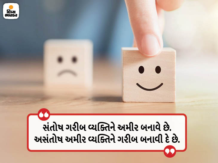સંતોષ ગરીબ વ્યક્તિને અમીર બનાવી દે છે, અસંતોષ અમીર વ્યક્તિને ગરીબ બનાવી શકે છે|ધર્મ,Dharm - Divya Bhaskar