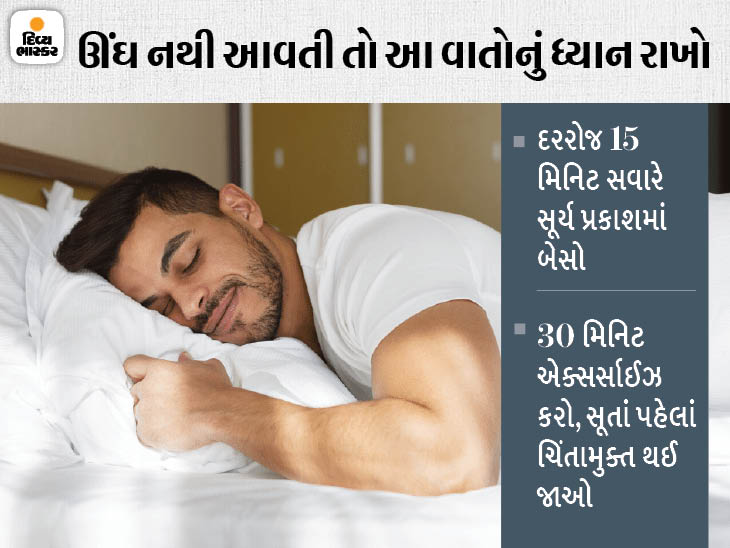 25 મિનિટ સુધી ઊંઘ ન આવે તો પથારી છોડી પુસ્તક વાંચો, સૂતાં પહેલાં ઊભા રહીને મોબાઈલનો ઉપયોગ કરો; એક્સપર્ટ પાસેથી જાણો ગોલ્ડન ટિપ્સ|હેલ્થ,Health - Divya Bhaskar