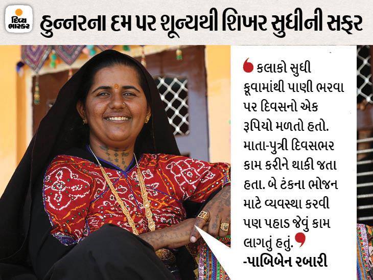 પાબિબેને 200થી વધુ મહિલાઓને રોજગારી આપી છે. જ્યારે તેમના કામ દ્વારા હજારો મહિલાઓ પોતાનું ગુજરાન ચલાવી રહી છે. - Divya Bhaskar