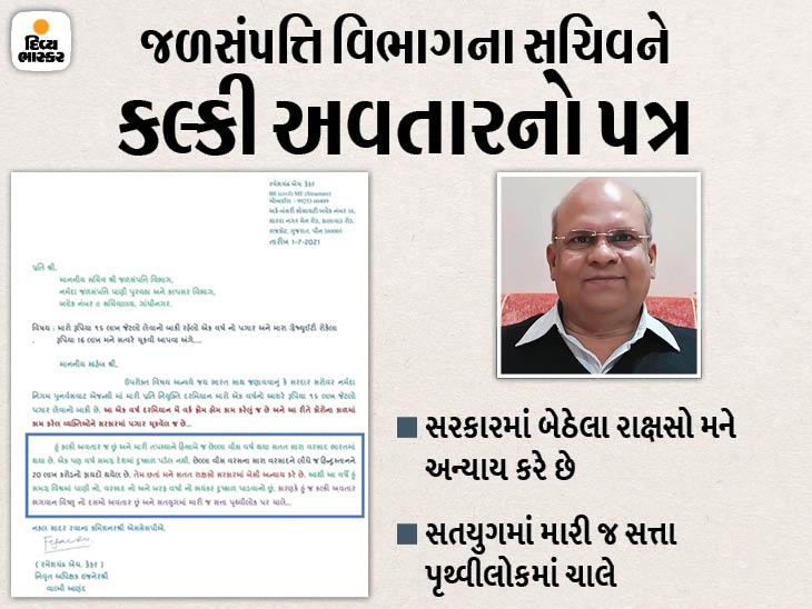 મારો 16 લાખ પગાર, 16 લાખ ગ્રેચ્યુટી આપો નહીંતર ભયંકર દુષ્કાળ પાડીશ, હું જ કલ્કી અવતાર: નિવૃત્ત ઇજનેરનો જળસંપત્તિ વિભાગના સચિવને પત્ર|રાજકોટ,Rajkot - Divya Bhaskar