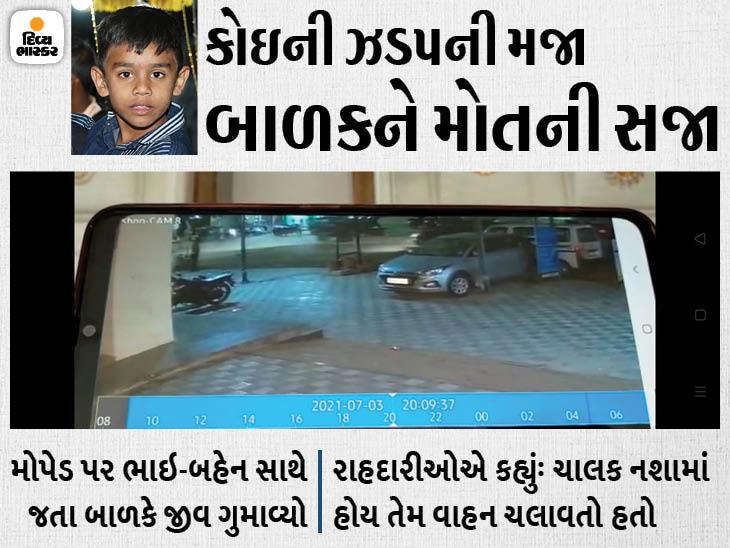 વડોદરામાં પૂરઝડપે જતી જીપે મોપેડને અડફેટે લેતા 7 વર્ષના બાળકનું મોત, અકસ્માત કર્યાં બાદ ચાલકે જીપને ડિવાઇડર પર ચઢાવી દીધી, CCTVમાં કેદ|વડોદરા,Vadodara - Divya Bhaskar