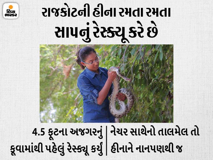 ગુજરાતની આ યુવતી જીવના જોખમે કોબ્રા જેવા ઝેરીલા સાપ પકડે છે, 4 વર્ષમાં 50 નાગ-સાપ પકડ્યા, 16 વર્ષની ઉંમરે રેસ્ક્યૂમાં જોડાઈ ગઈ|રાજકોટ,Rajkot - Divya Bhaskar