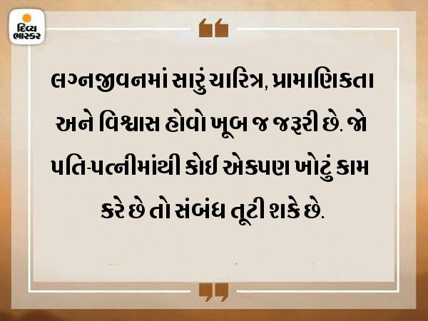 પતિ-પત્નીનો સંબંધ વિશ્વાસ ઉપર ટકેલો હોય છે, તેમાં એકબીજા સાથે દગો ન કરો|ધર્મ,Dharm - Divya Bhaskar