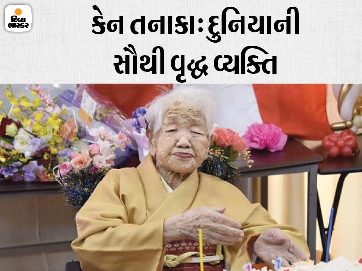 સદીના અંત સુધી માણસનું આયુષ્ય 130 વર્ષ સુધીનું થશે, છેલ્લા દશકમાં લાંબી ઉંમર ધરાવતા લોકોની સંખ્યા વધી; હાલ 118 વર્ષની કેન તનાકા સૌથી વૃદ્ધ વ્યક્તિ|લાઇફસ્ટાઇલ,Lifestyle - Divya Bhaskar
