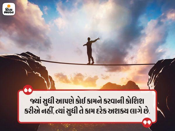 આપણે સારો અવસર ગુમાવવો જોઈએ નહીં, કેમ કે જે આજ છે, તે સૌથી સારો અવસર છે|ધર્મ,Dharm - Divya Bhaskar